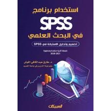 استخدام برنامج SPSS في البحث العلمي تصميم وتحليل الاستبانة في SPSS