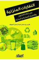 النفايات المنزلية بين إعادة التدوير والأضرار الصحية والبيئية