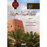تاريخ المملكة العربية السعودية - الجزء الأول