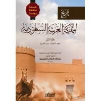 تاريخ المملكة العربية السعودية - الجزء الثاني