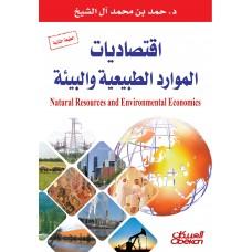اقتصاديات الموارد الطبيعية والبيئية