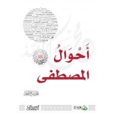 أحوال المصطفى محمد صلى الله عليه وسلم