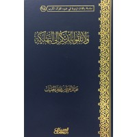 ولا تلقوا بأيديكم إلى التهلكة : سلسلة وقفات تربوية في ضوء القرآن الكريم 28