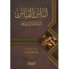 أساس القياس  - تحقيق فهد بن محمد السدحان