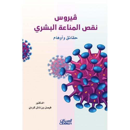 فيروس نقص المناعة البشري : حقائق و أوهام الكتب العربية