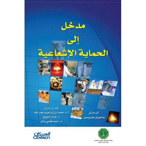 مدخل إلى الحماية الإشعاعية   الكتب العربية