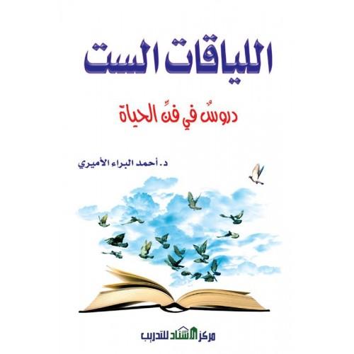 اللياقات الست  دروس في فن الحياة الكتب العربية