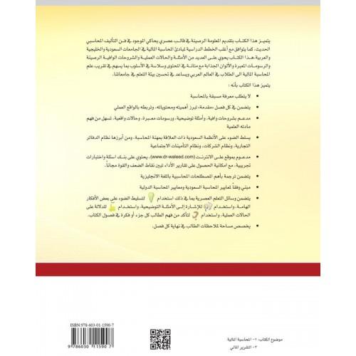 مبادئ المحاسبة والتقرير المالي   الكتب العربية