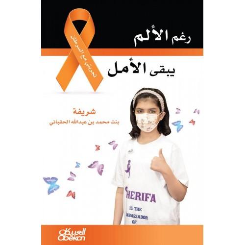 رغم الألم يبقى الأمل   تجربتي مع السرطان  الكتب العربية