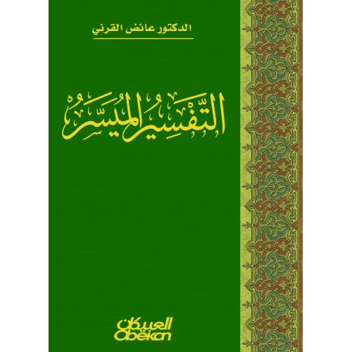التفسير الميسر    الكتب العربية