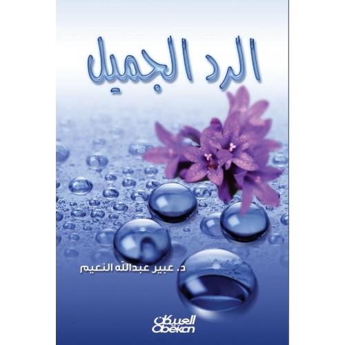 الرد الجميل   الكتب العربية