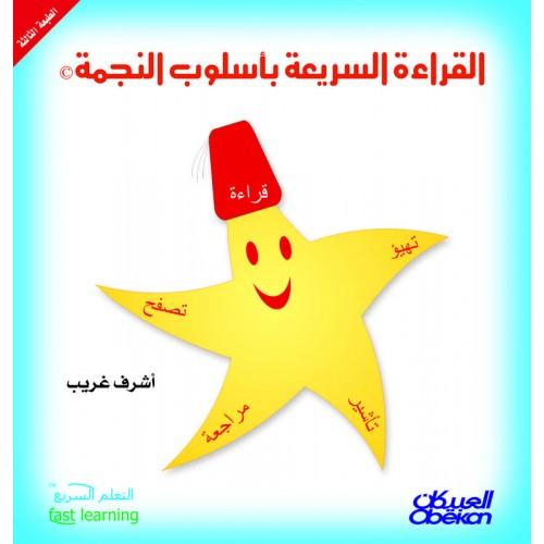 القراءة السريعة بأسلوب النجمة   الكتب العربية