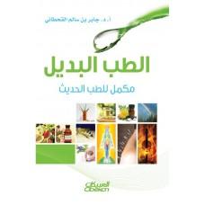 الطب البديل مكمل للطب الحديث   الكتب العربية