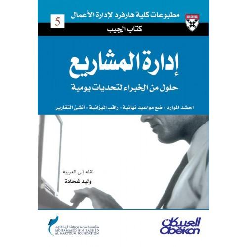 إدارة المشاريع حلول من الخبراء لتحديات يومية الكتب العربية