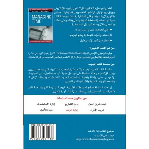 إدارة الوقت حلول من الخبراء لتحديات يومية الكتب العربية