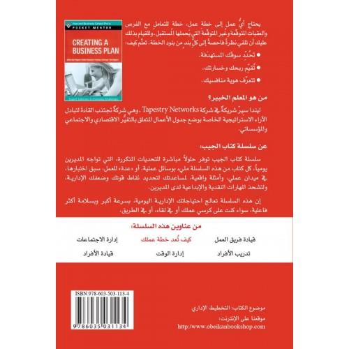 كيف تعد خطة عملك حلول من الخبراء لتحديات يومية الكتب العربية
