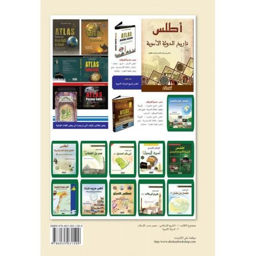 أطلس تاريخ الدولة الأموية   الكتب العربية