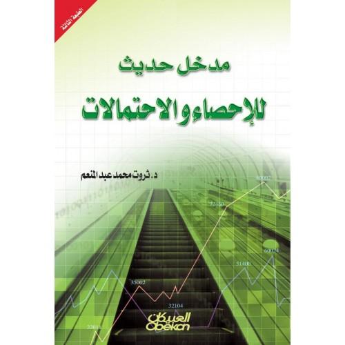 مدخل حديث للاحصاء والاحتمالات   الكتب العربية
