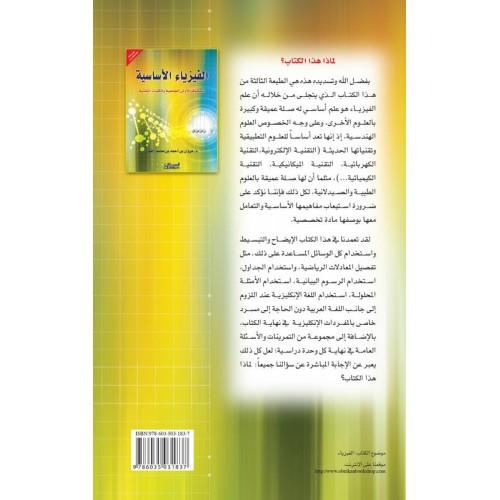الفيزياء الأساسية للصفوف الأولى الجامعية والكليات التقنية   الكتب العربية