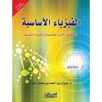 الفيزياء الأساسية للصفوف الأولى الجامعية والكليات التقنية
