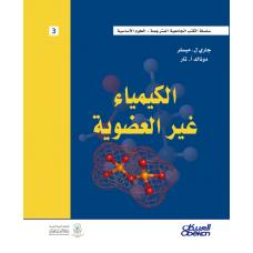 الكيمياء غير العضوية سلسلة العلوم الأساسية