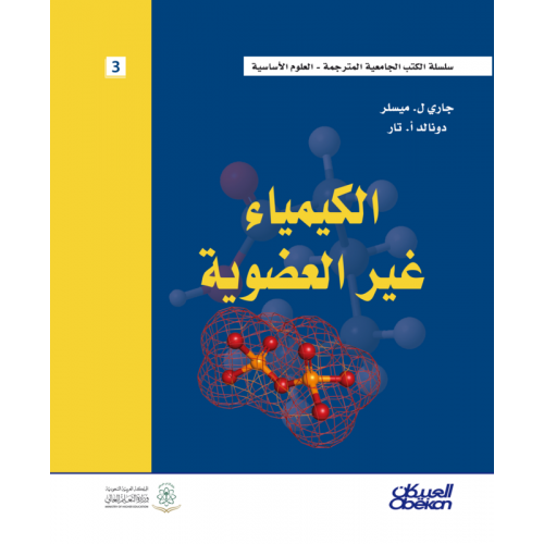 الكيمياء غير العضوية سلسلة العلوم الأساسية كيمياء