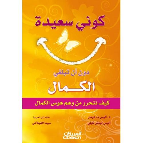 كوني سعيدة دون أن تبلغي الكمال كيف نتحرر من وهم هوس الجمال الكتب العربية