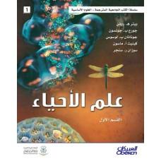 علم الأحياء سلسلة العلوم الأساسية
