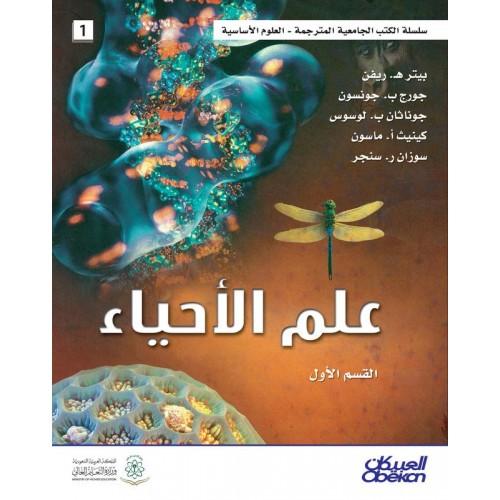 علم الأحياء سلسلة العلوم الأساسية أحياء
