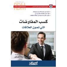 القيادي الناجح   كسب المفاوضات التي تصون العلاقات الكتب العربية