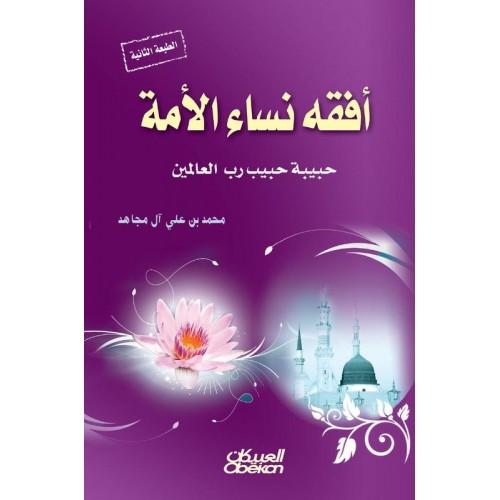 أفقه نساء الأمة   الكتب العربية
