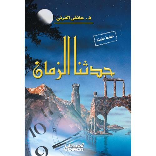حدثنا الزمان    الكتب العربية