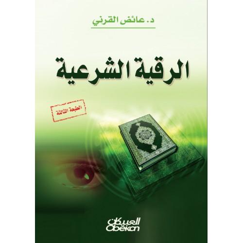 الرقية الشرعية    الكتب العربية