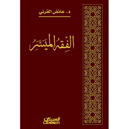 الفقه الميسر   الكتب العربية