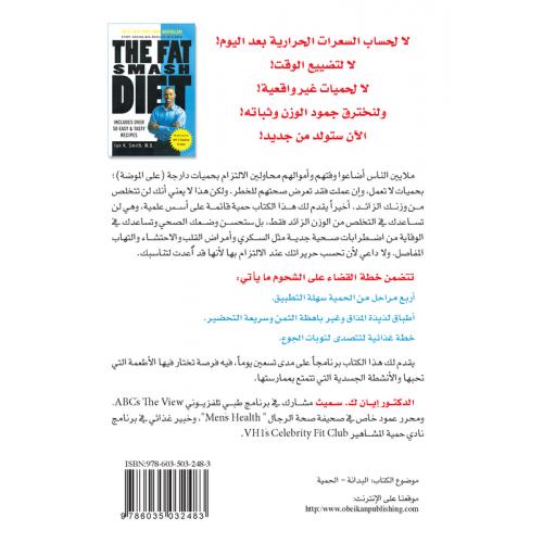 الحمية القاضية على الشحوم    إضافة إلى خمسين وصفة لإعداد أطباق لذيذة وسهلة الكتب العربية