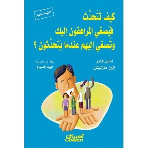 كيف تتحدث فيصغي المراهقون إليك   الكتب العربية