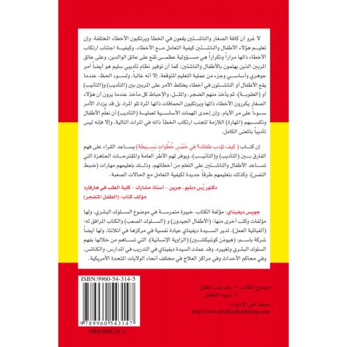 كيف تؤدب طفلك في خمس خطوات بسيطة   الكتب العربية