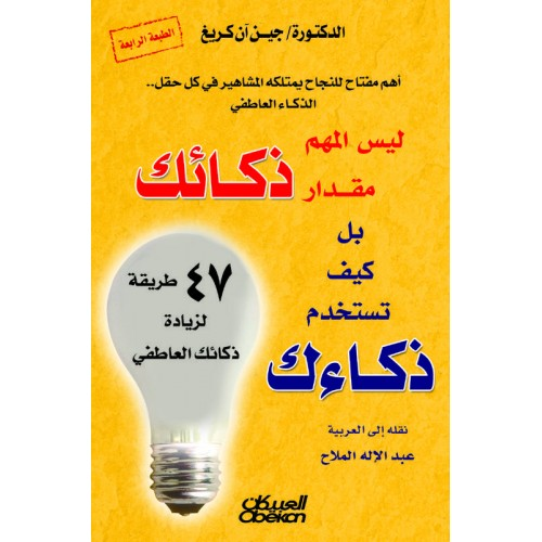 ليس المهم مقدار ذكائك بل كيف تستخدم ذكائك الكتب العربية