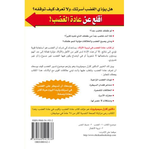 عادة الغضب في تربية الأولاد   الكتب العربية