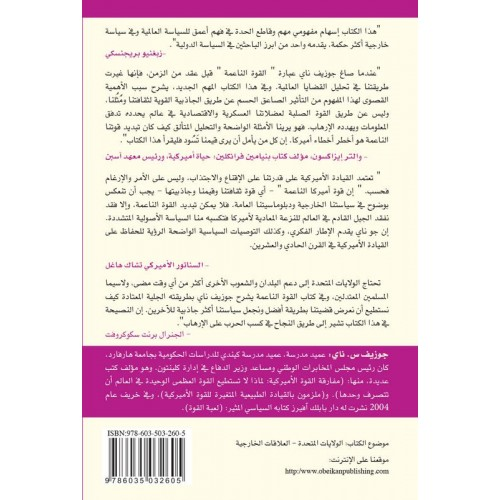 القوة الناعمة   وسيلة النجاح في السياسة الدولية الكتب العربية