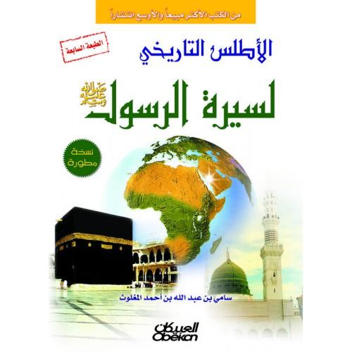 الأطلس التاريخي لسيرة الرسول صلى الله عليه وسلم   الكتب العربية