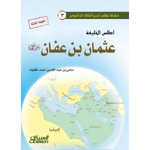 أطلس الخليفة عثمان بن عفان رضي الله عنه   الكتب العربية