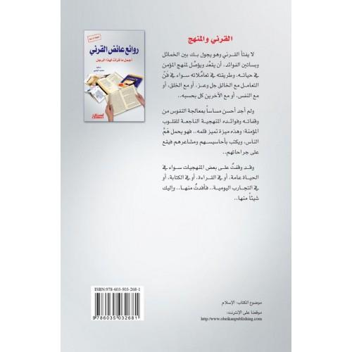 روائع عائض القرني   الكتب العربية