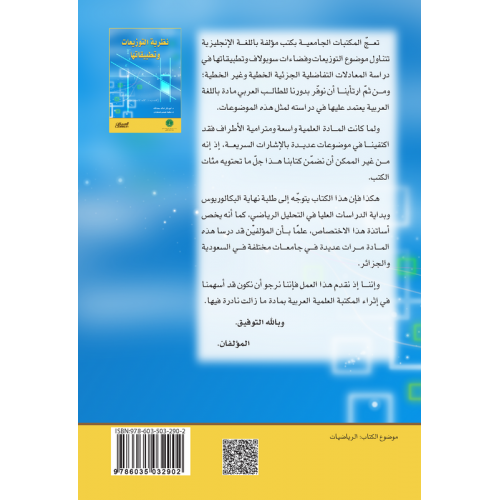 نظرية التوزيعات وتطبيقاتها   الكتب العربية