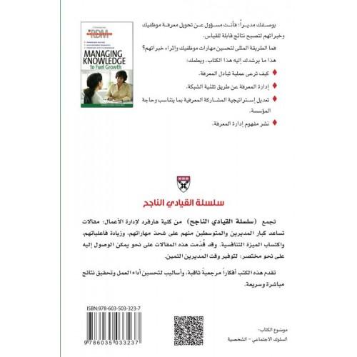 القيادي الناجح : إدارة المعرفة لدعم النمو   الكتب العربية