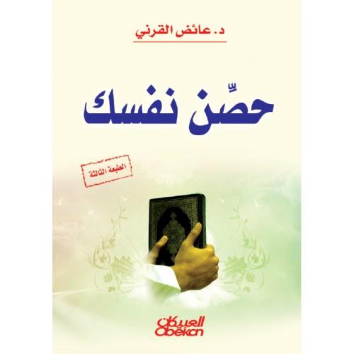 حصن نفسك    الكتب العربية