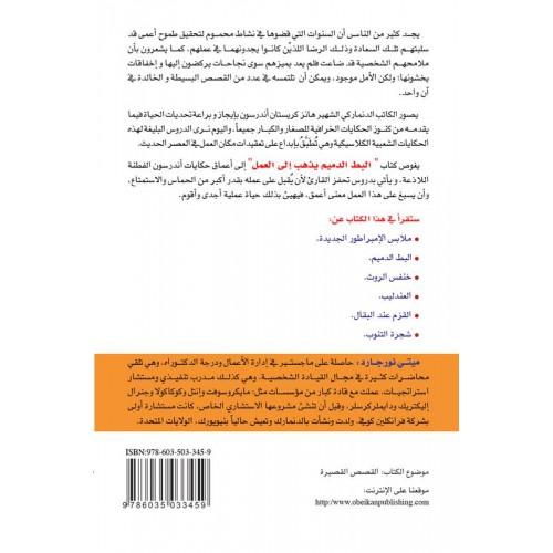 البط الدميم  يذهب إلى العمل   الكتب العربية