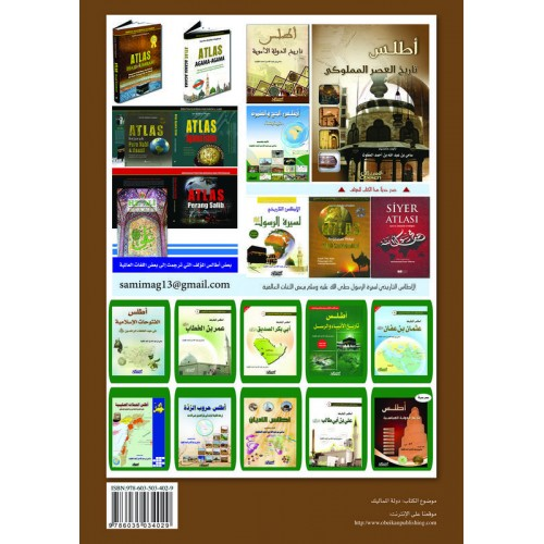 أطلس تاريخ العصر المملوكي   الكتب العربية