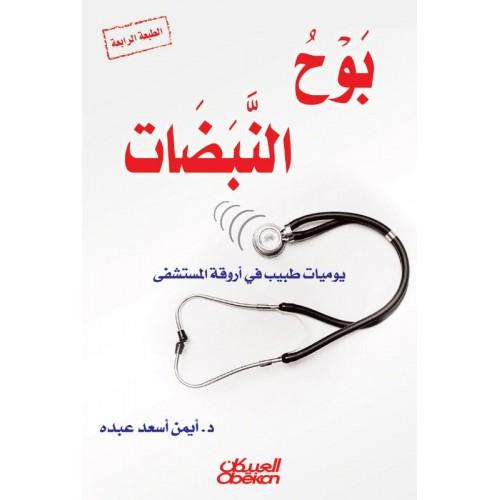 بوح النبضات     يوميات طبيب في اروقة المستشفى التراجم والسير الذاتية
