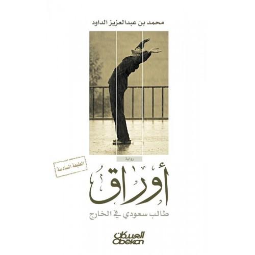 أوراق طالب سعودي في الخارج     التراجم والسير الذاتية